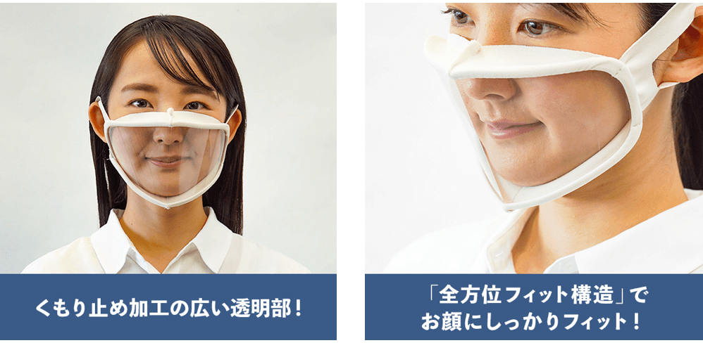 ユニチャーム 透明マスク
