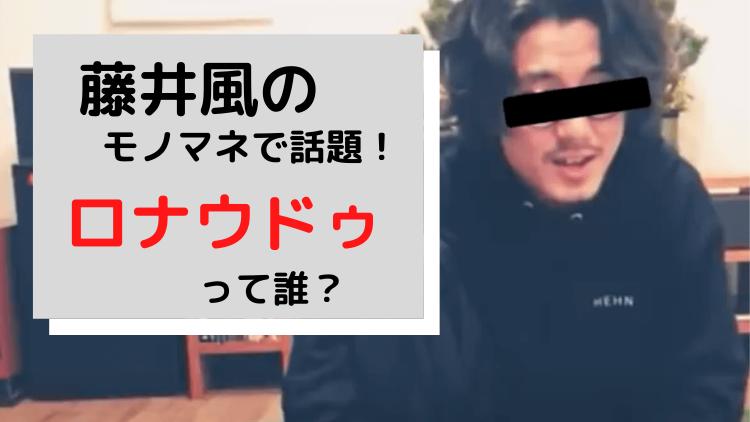 藤井風 ロナウドゥ